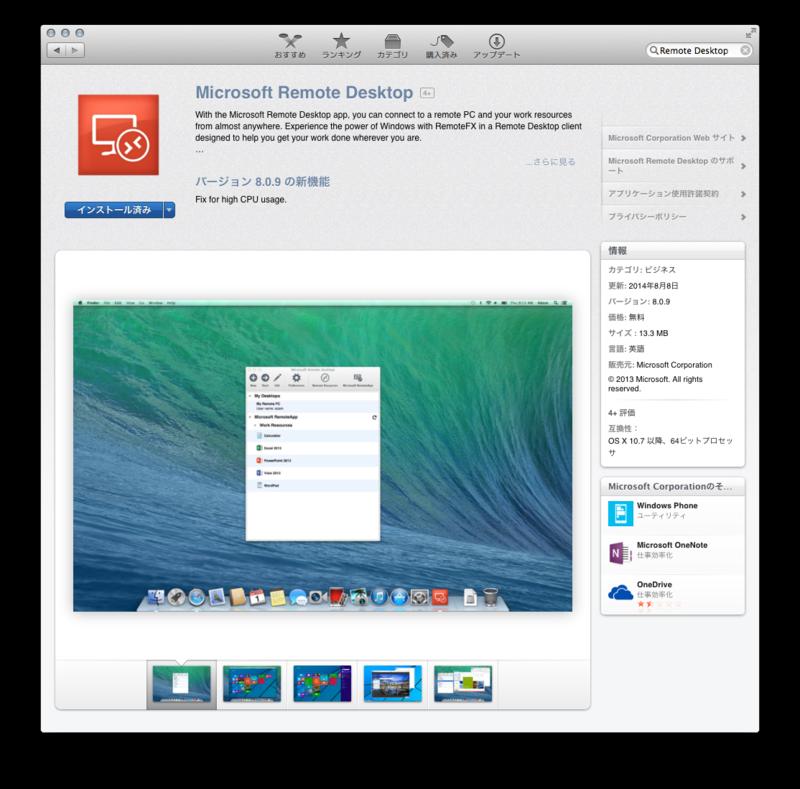 MacでリモートデスクトップするときはRemote Desktop Connection
