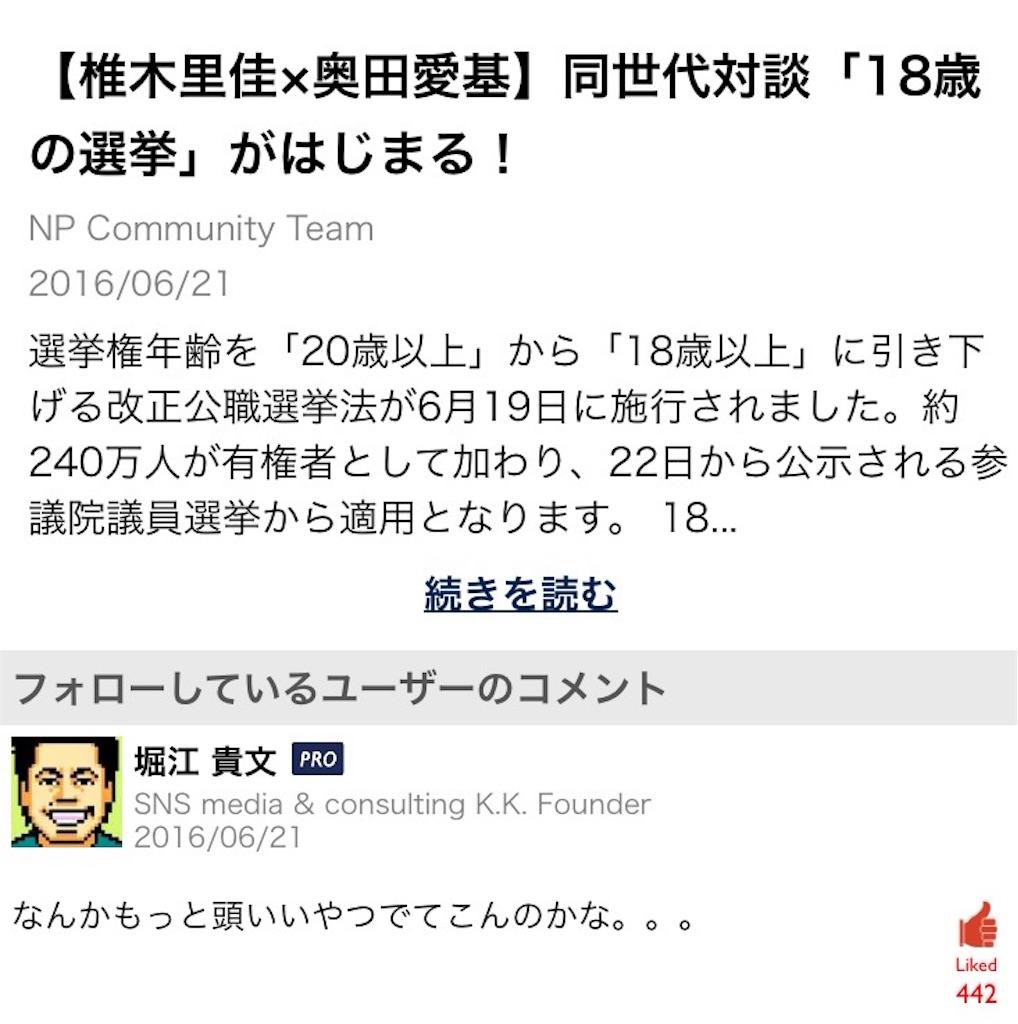 f:id:yoshidashuan:20160709233827j:image