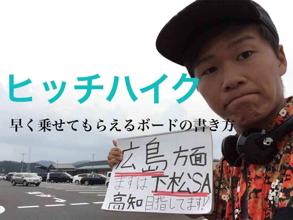 f:id:yoshidashuan:20160816213710j:image