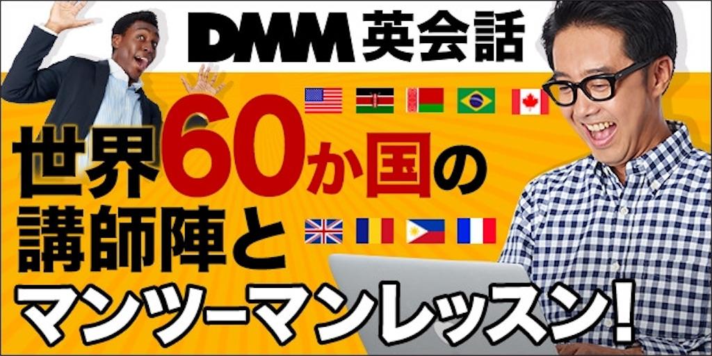 DMN英会話