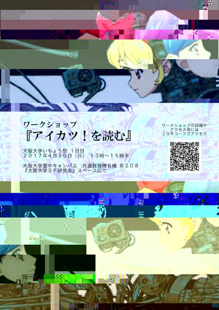 f:id:yoshidastone:20170420200658p:plain