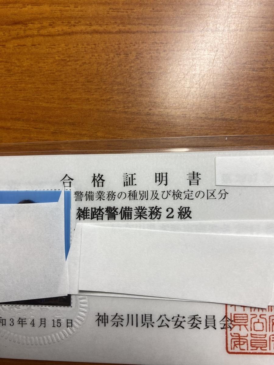 f:id:yoshidataichou:20210422054248j:plain