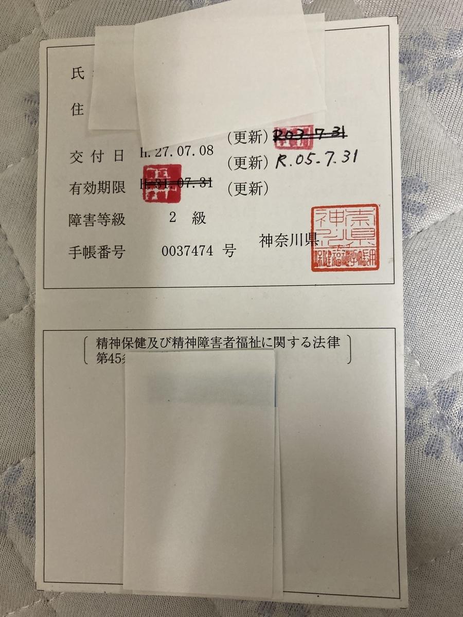 f:id:yoshidataichou:20210913162656j:plain