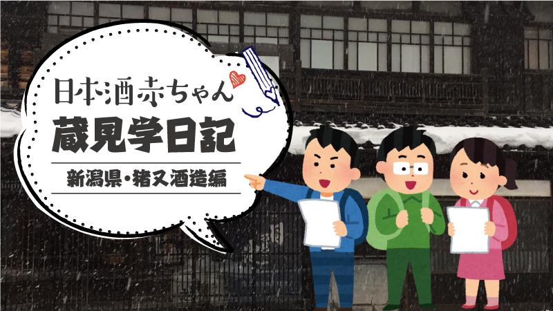 蔵見学日記 新潟県・猪又酒造編