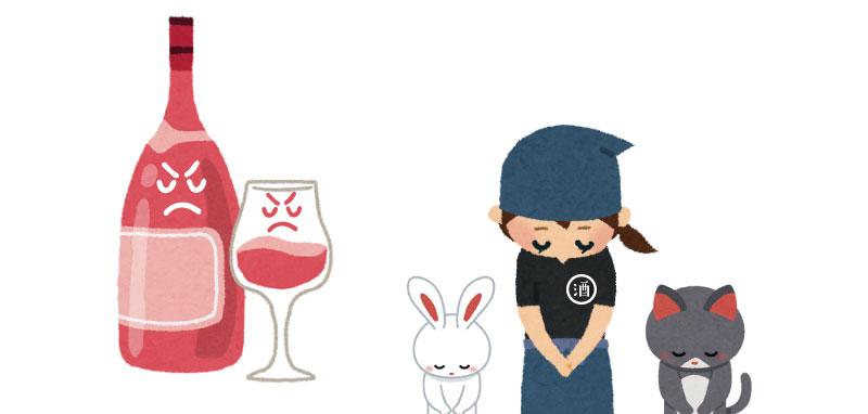 ロゼワインの印象