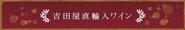 吉田屋直輸入ワイン