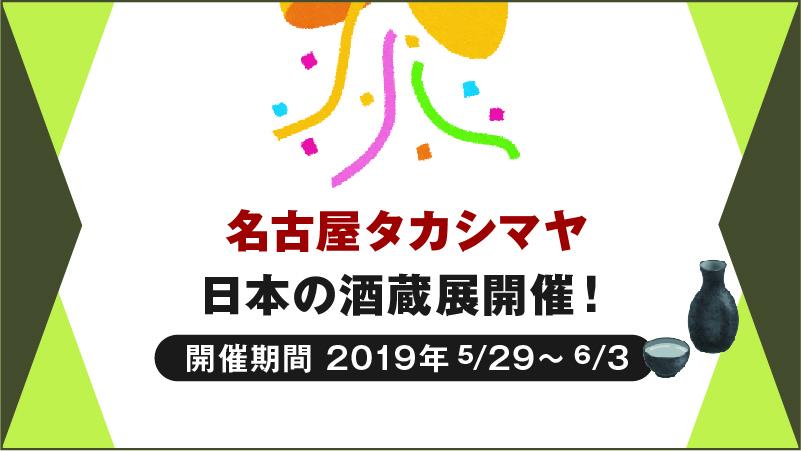 JR名古屋高島屋 日本の酒蔵展開催!