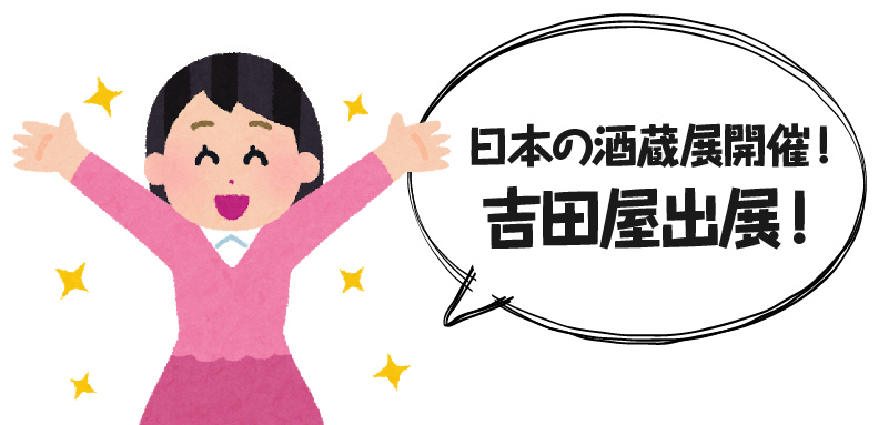 日本の酒蔵展、吉田屋出展!
