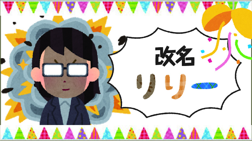 f:id:yoshidaya100:20200710145813j:plain