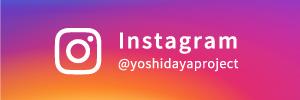 f:id:yoshidaya100:20200710175037j:plain