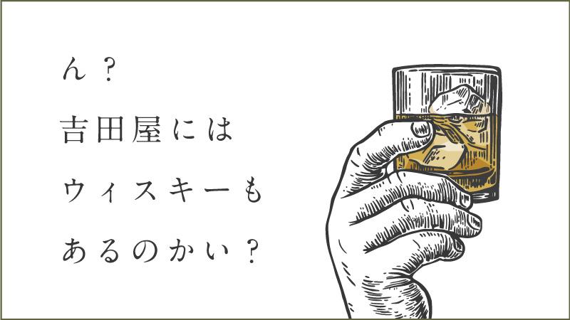 f:id:yoshidaya100:20200716154353j:plain