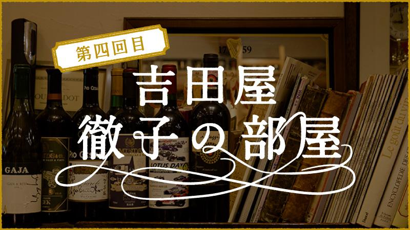 f:id:yoshidaya100:20200909042527j:plain