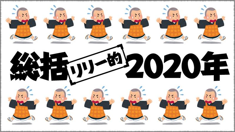 f:id:yoshidaya100:20201223145145j:plain