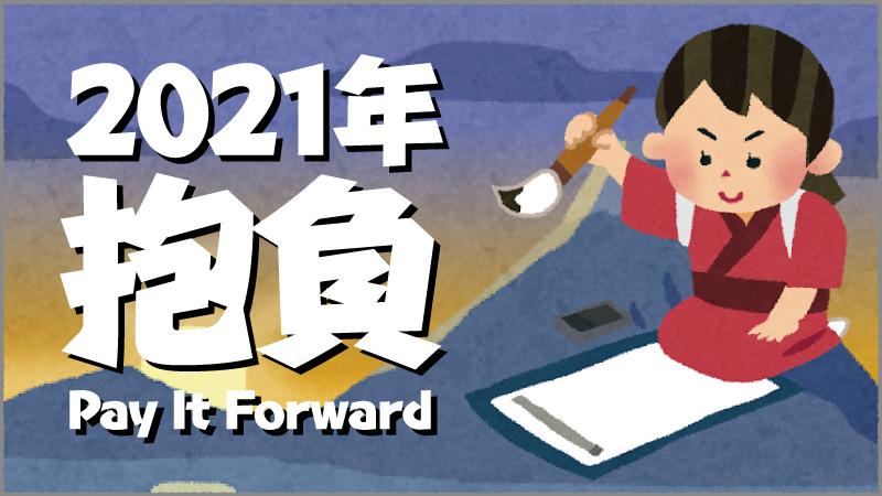 f:id:yoshidaya100:20210118163925j:plain