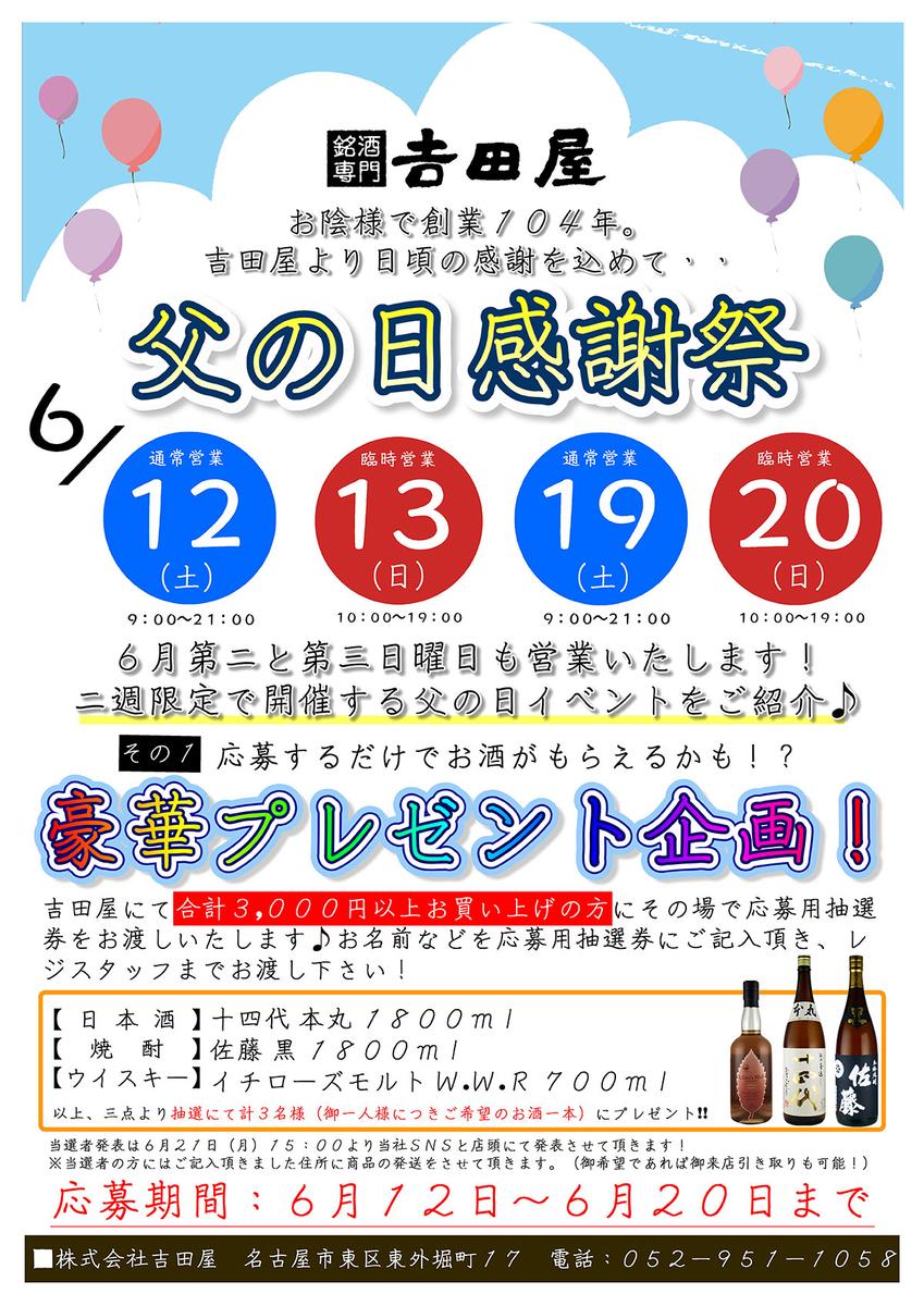 f:id:yoshidaya100:20210603145134j:plain