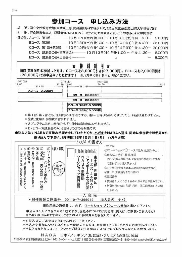 f:id:yoshie-iwasa:20180913090519j:plain