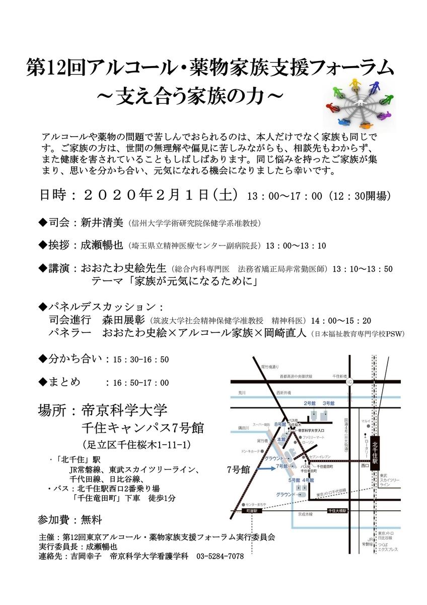 f:id:yoshie-iwasa:20200109102959j:plain