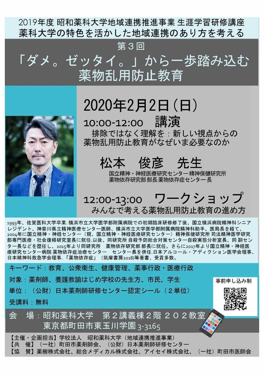 f:id:yoshie-iwasa:20200127200254j:plain