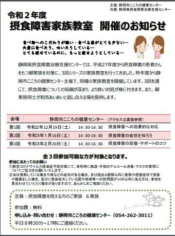 静岡摂食障害治療支援センター家族教室チラシ