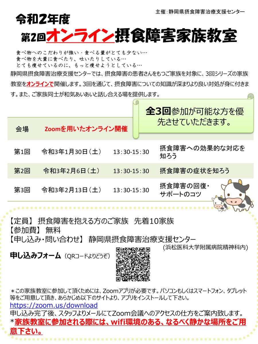 f:id:yoshie-iwasa:20201230160745p:plain