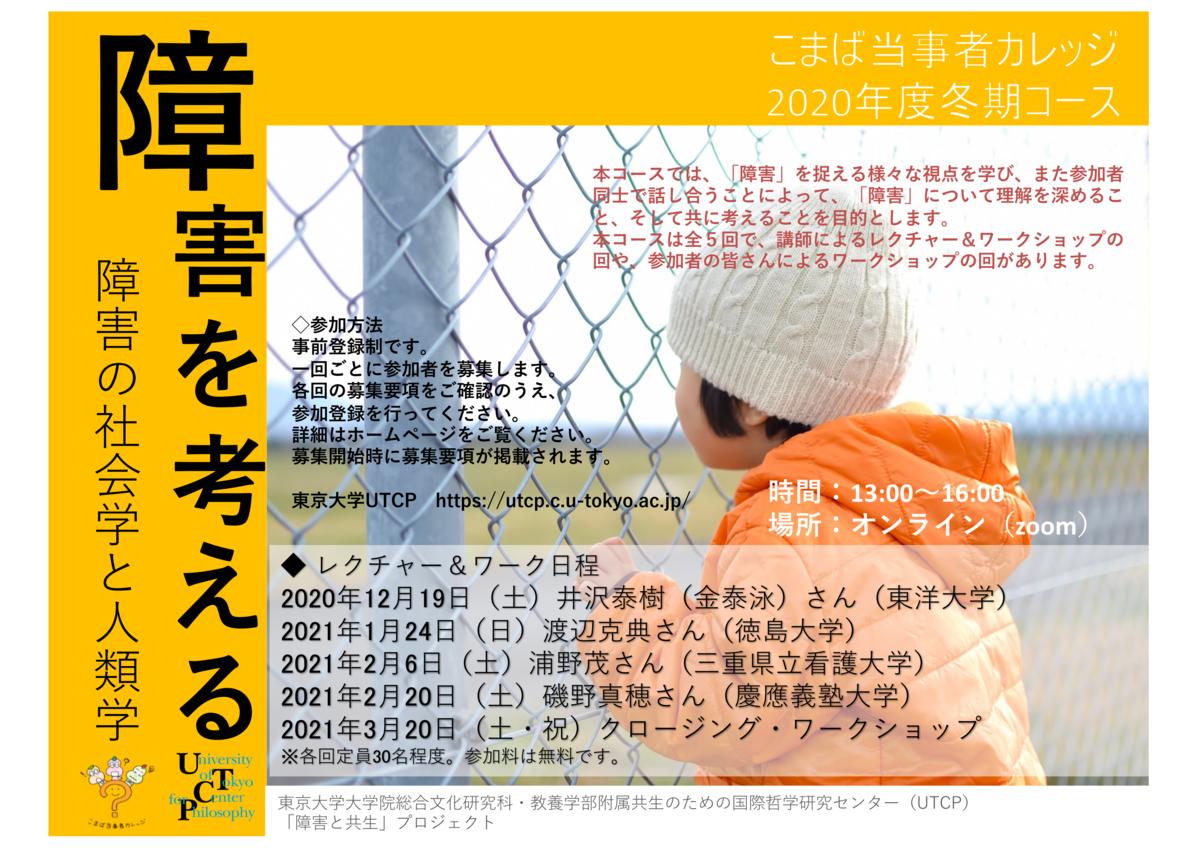 f:id:yoshie-iwasa:20210114112045p:plain
