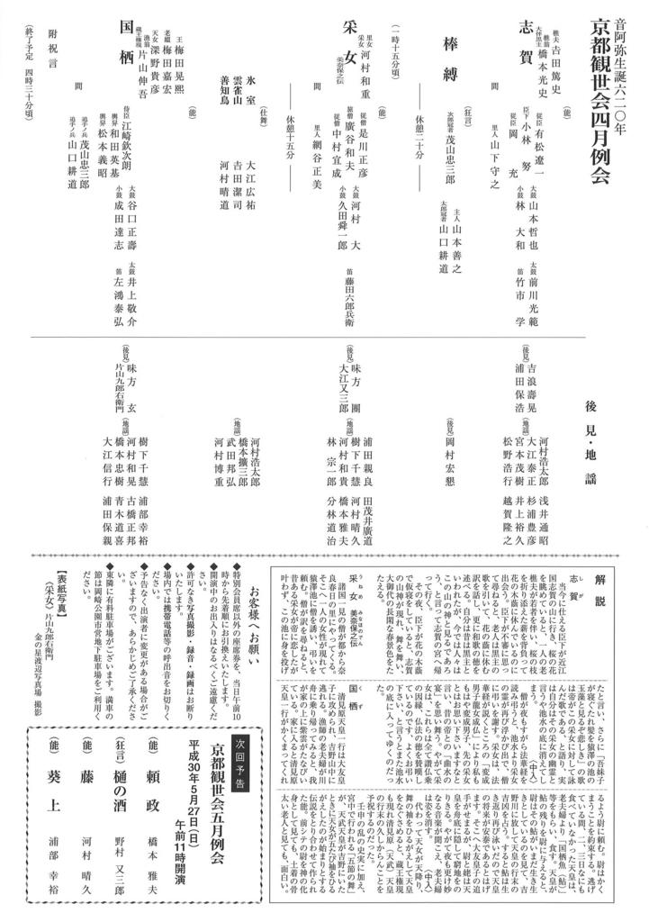 f:id:yoshiepen:20180217192738j:plain