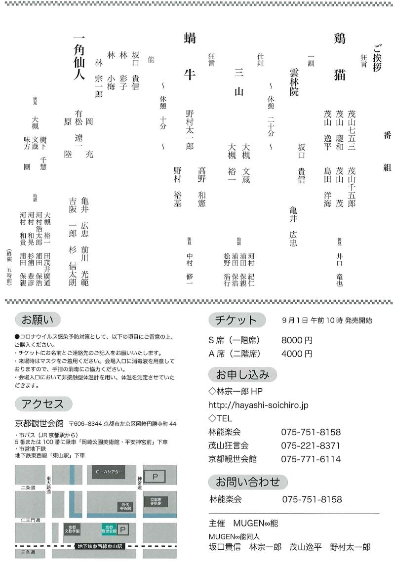 f:id:yoshiepen:20200827113843j:plain