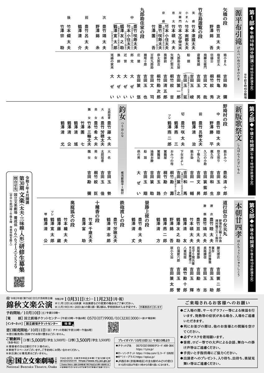 f:id:yoshiepen:20200917110818j:plain