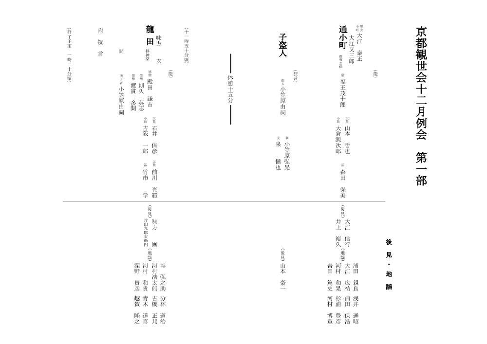f:id:yoshiepen:20201221143234j:plain