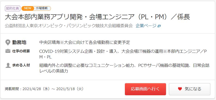 f:id:yoshihiro0709:20210503095235p:plain