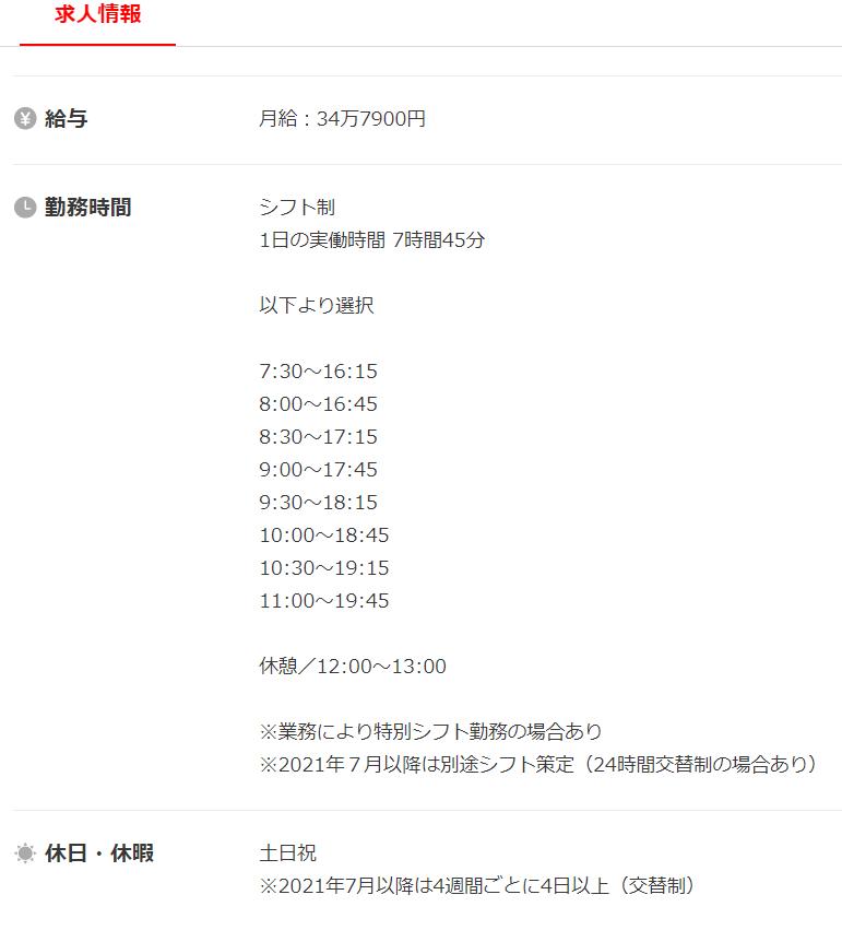 f:id:yoshihiro0709:20210503095914p:plain