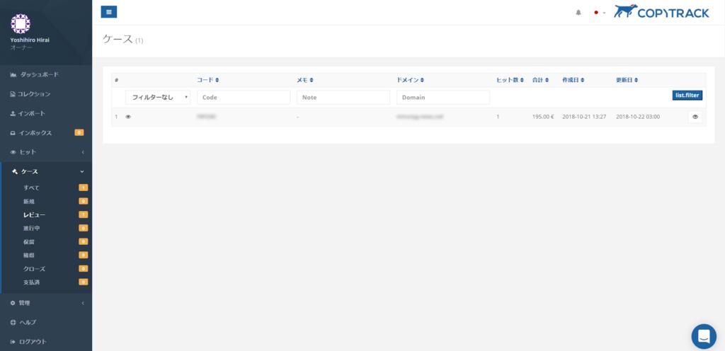 COPYTRACK(コピートラック)画面