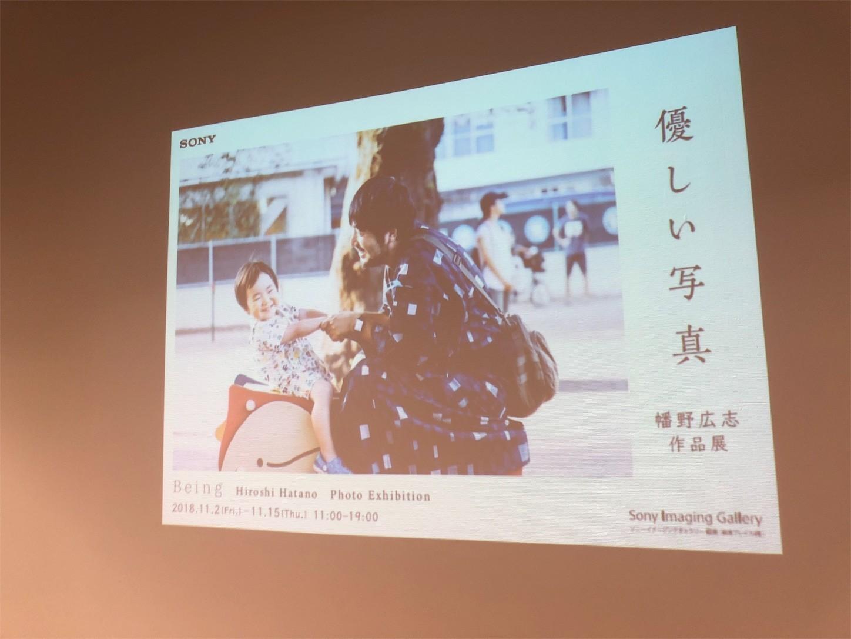 幡野広志作品展「優しい写真」