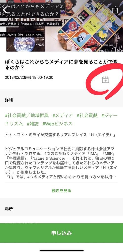 iPhoneのOS11、iOS12でFacebookイベントがカレンダーと同期されなくなった時の解決方法!