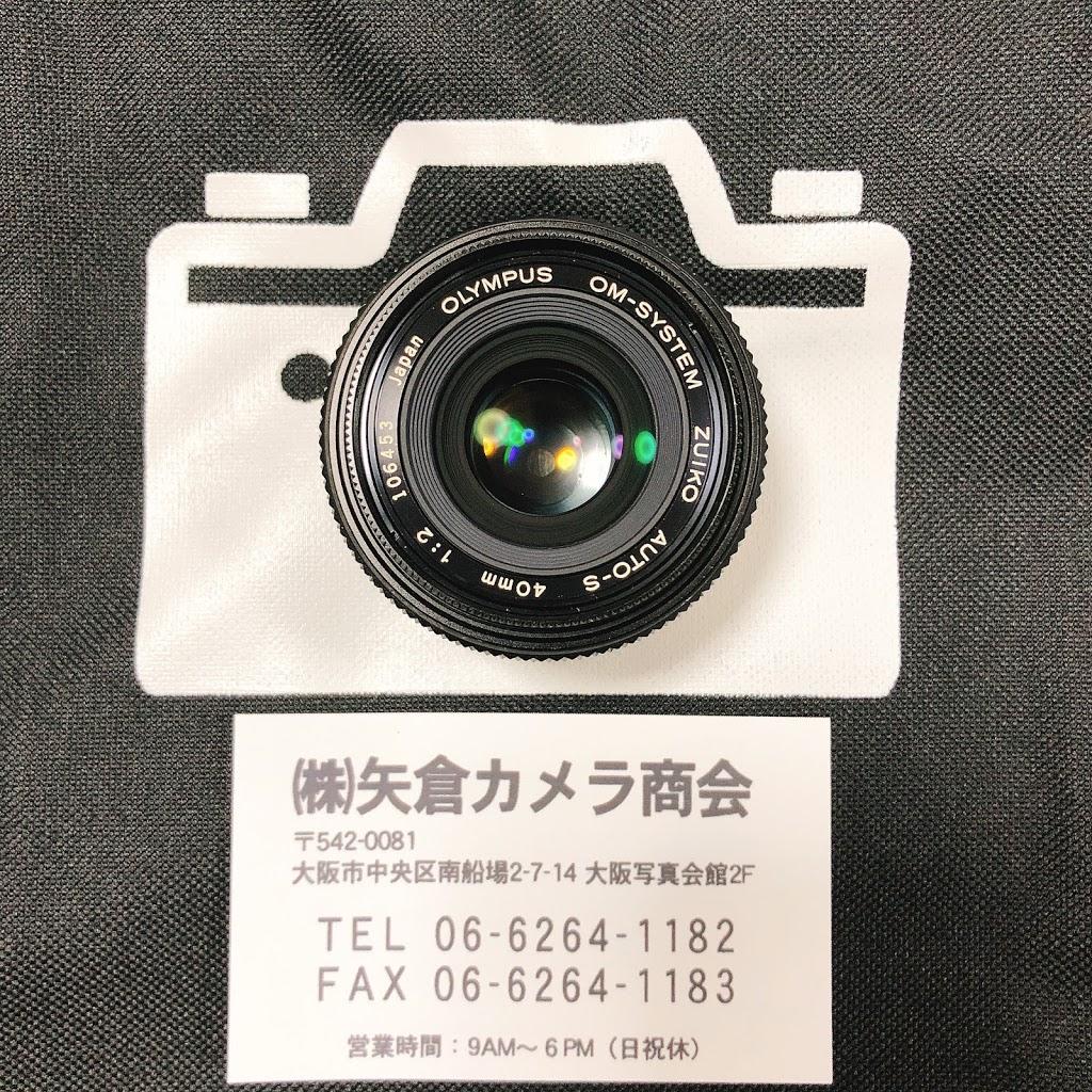 オールドレンズのOLYMPUS OM-SYSTEM ZUIKO AUTO-S 40mm F2.0 をついに購入
