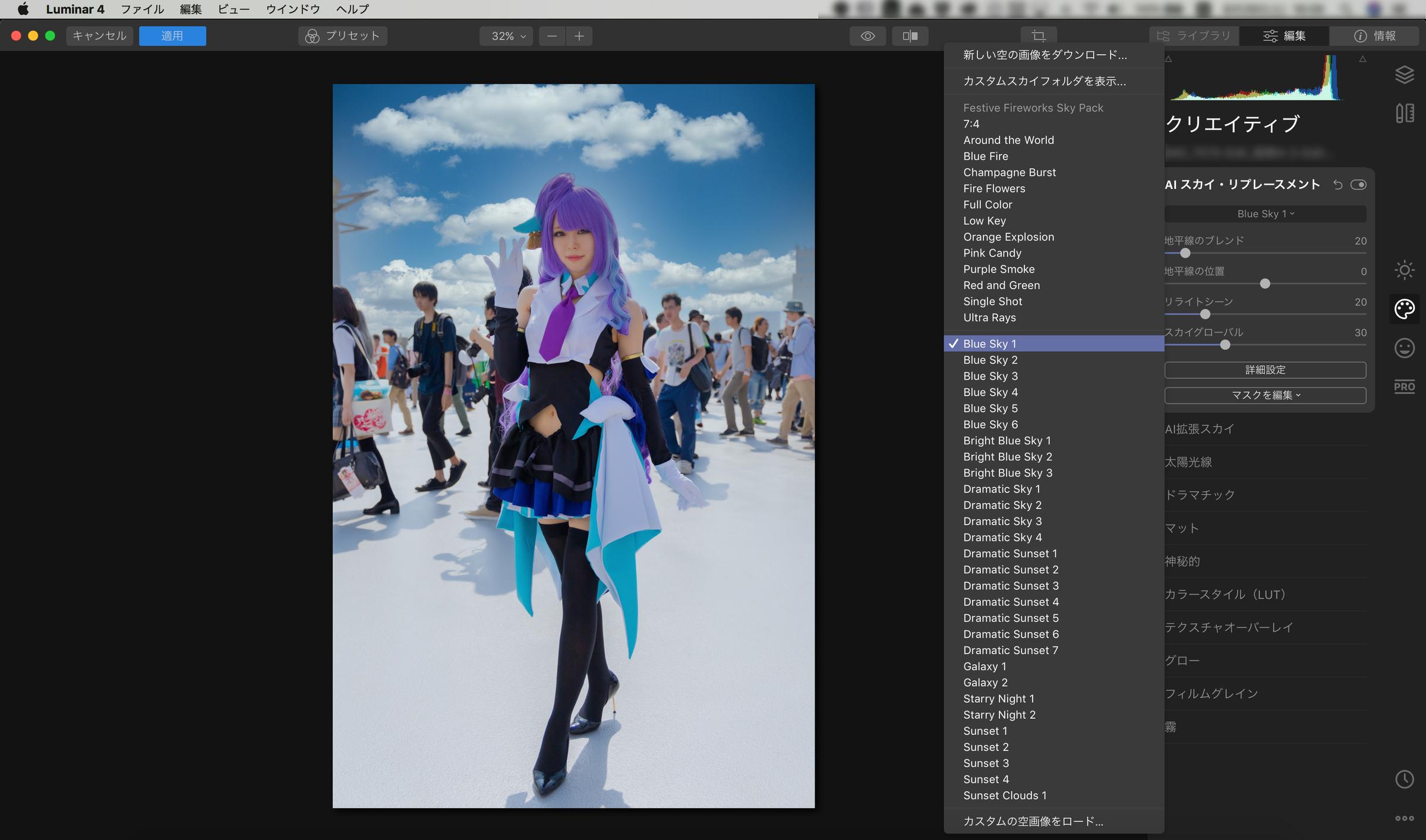 話題のルミナー4(Luminar4)でコスプレ写真をレタッチして(ルミって)みた!1,000円割引クーポンもあるよ!