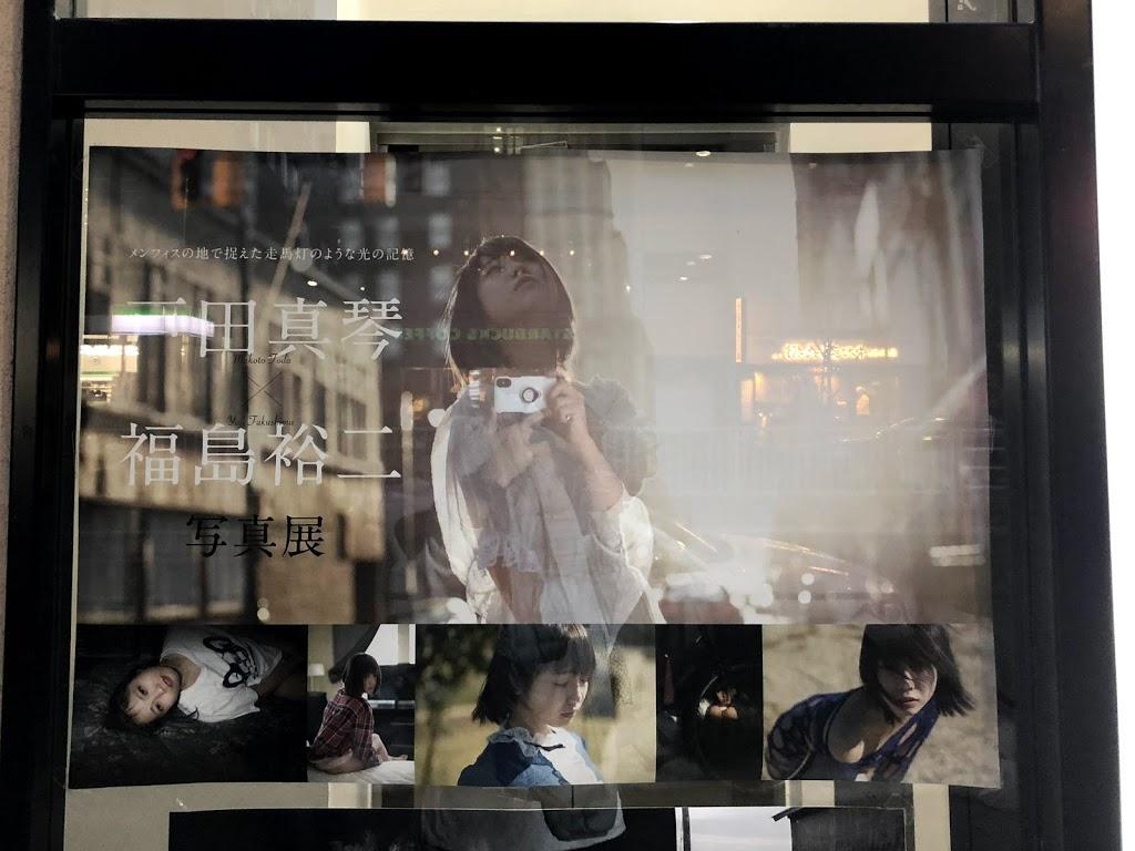 渋谷ルデコの戸田真琴×福島裕二 写真展に行ってきた
