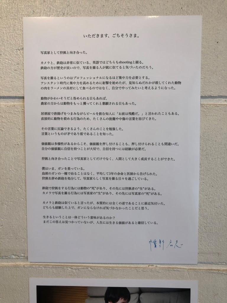 幡野広志さんの個展 幡野広志写真展「いただきます、ごちそうさま。」ステートメント