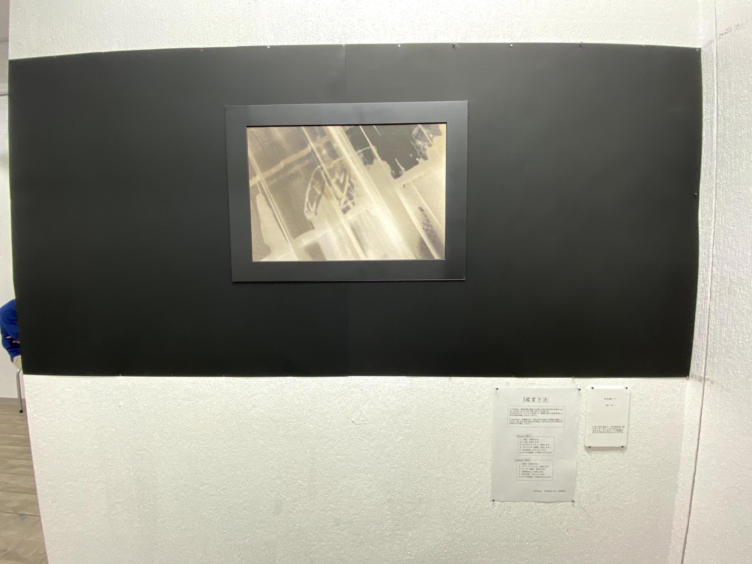 渋谷ルデコでやってる東京工芸大学FOTO.ismの写真展が最高だと感じた理由
