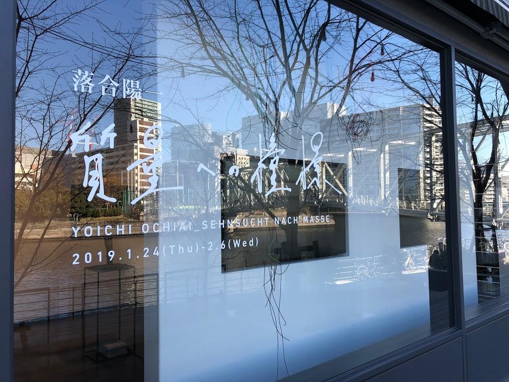 注意点あり!落合陽一さんの個展「質量への憧憬」展覧会へ行ってきた