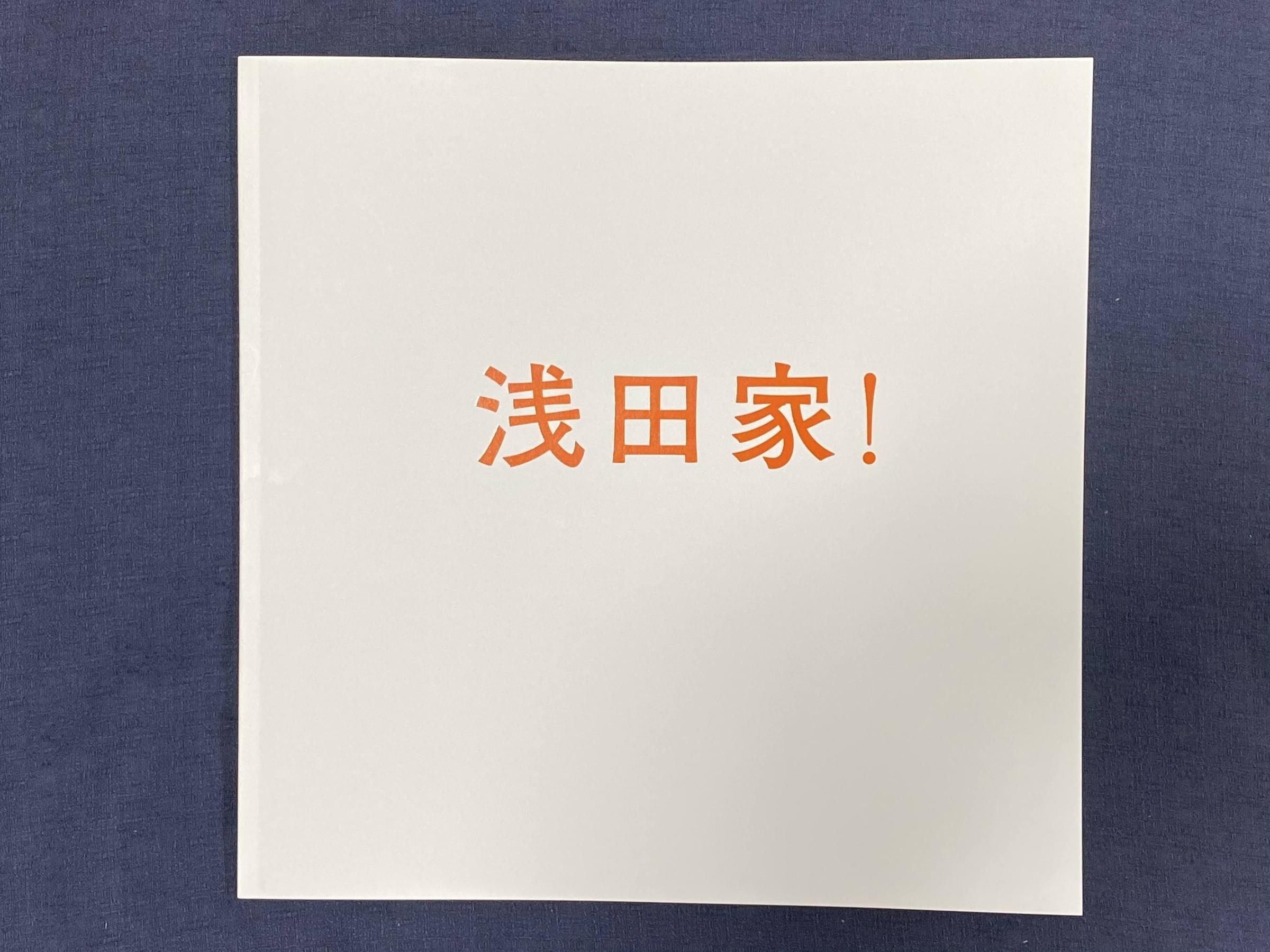 映画浅田家のパンフレット