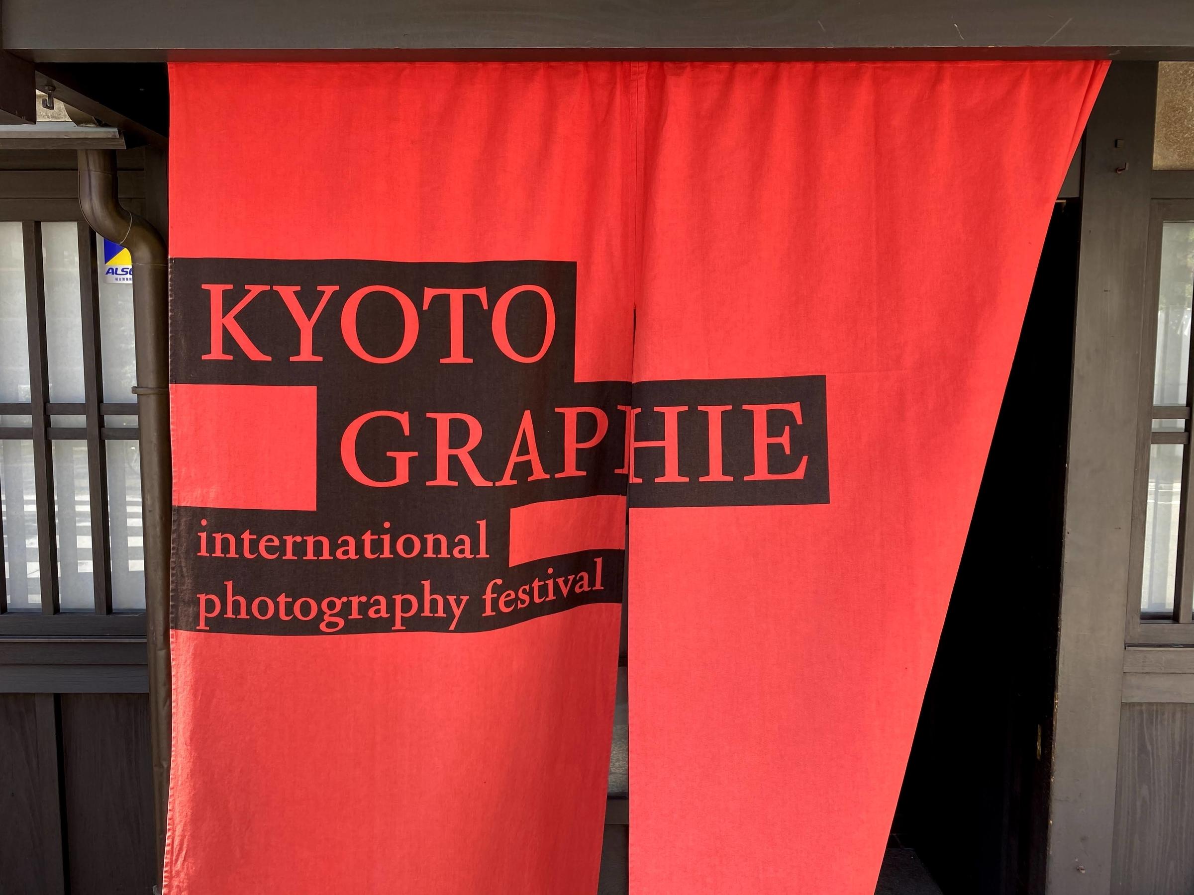 KYOTOGRAPHIE2021に向けたクラウドファンディング始まりました