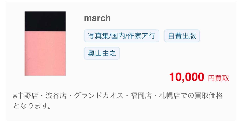 奥山由之さんの写真集march