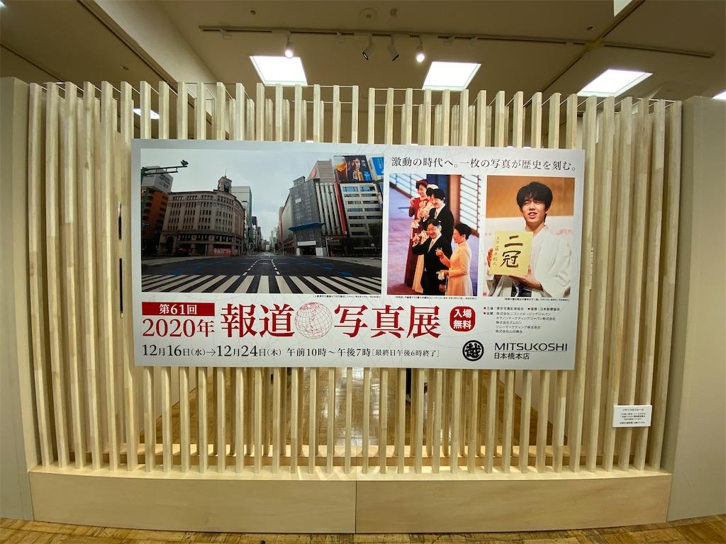 報道写真展2020 in 日本橋三越本店を見てきました!