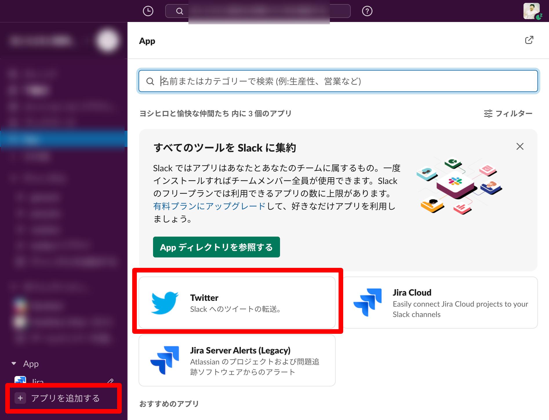 SlackとTwitter連携させる方法