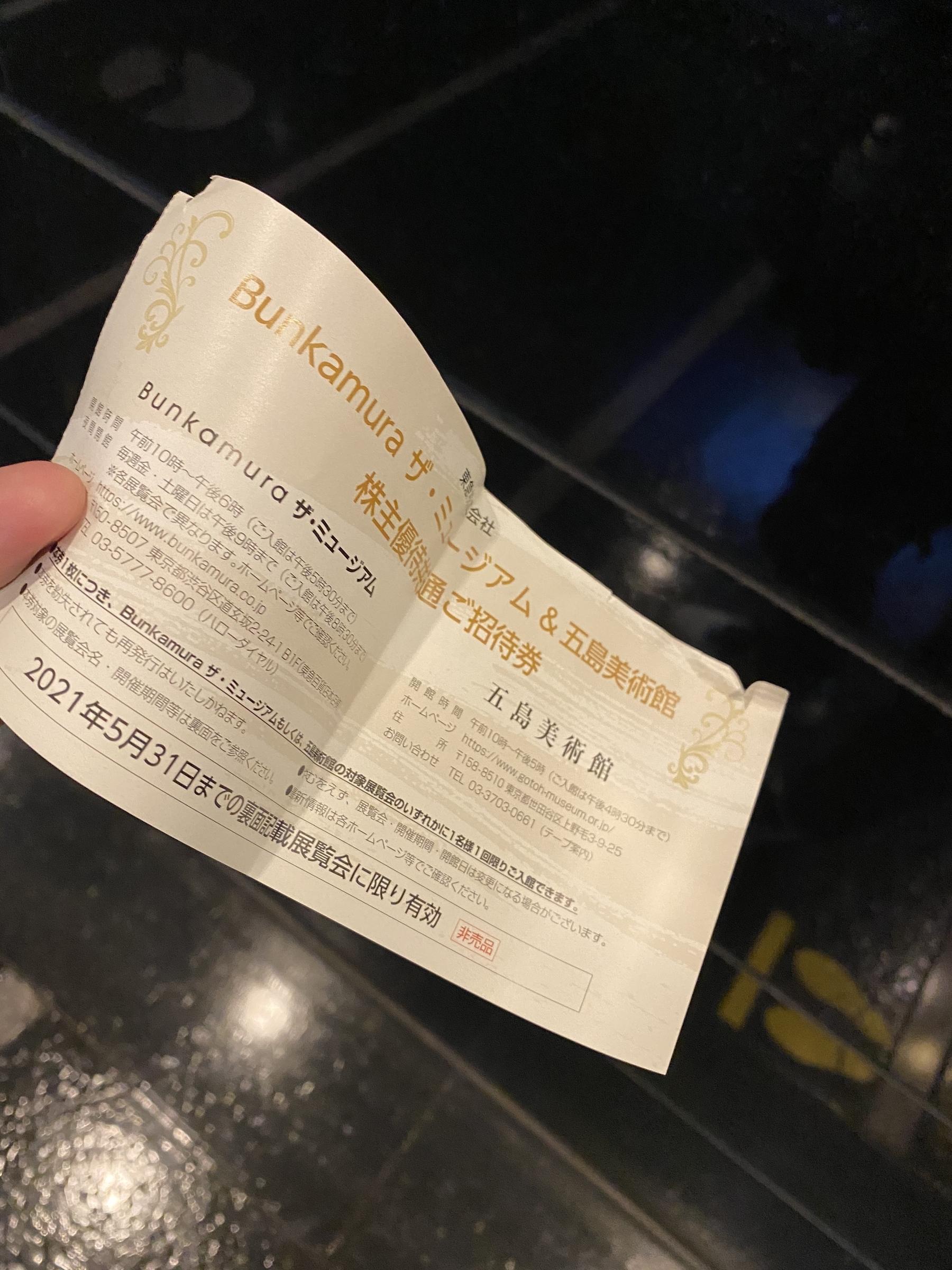 渋谷Bunkamuraの写真家ドアノーの写真展を300円で見る方法