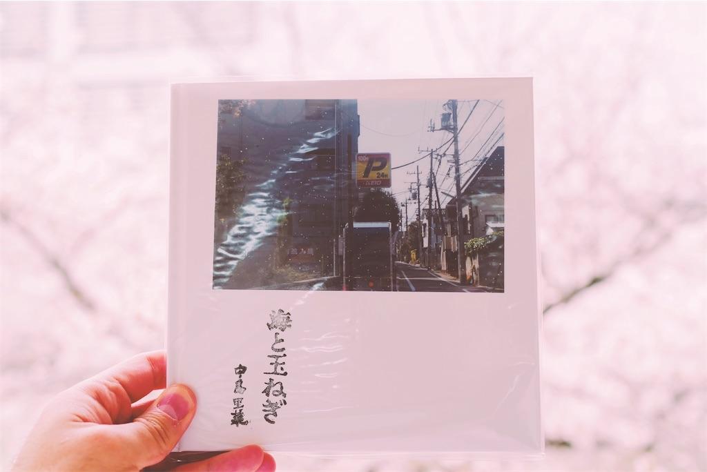 中島里菜さんの「海と玉ねぎ」の写真集はビニールカバーが掛蹴られている丁寧な写真集