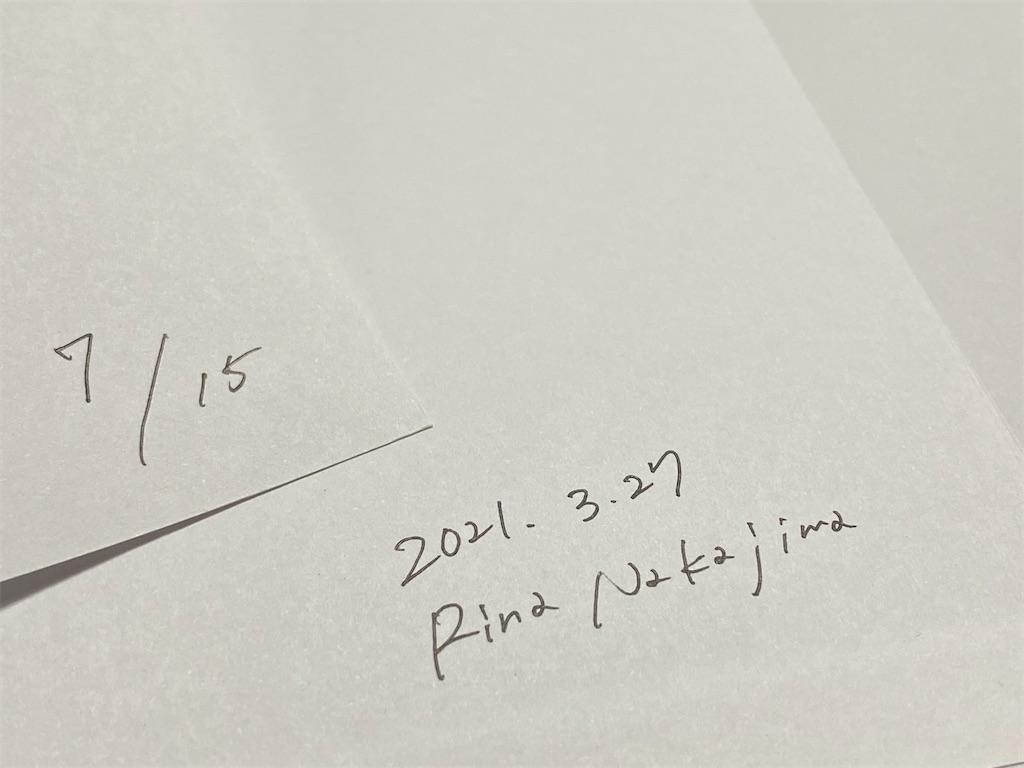 作家の中島里菜さんに海と玉ねぎにサイン貰いました