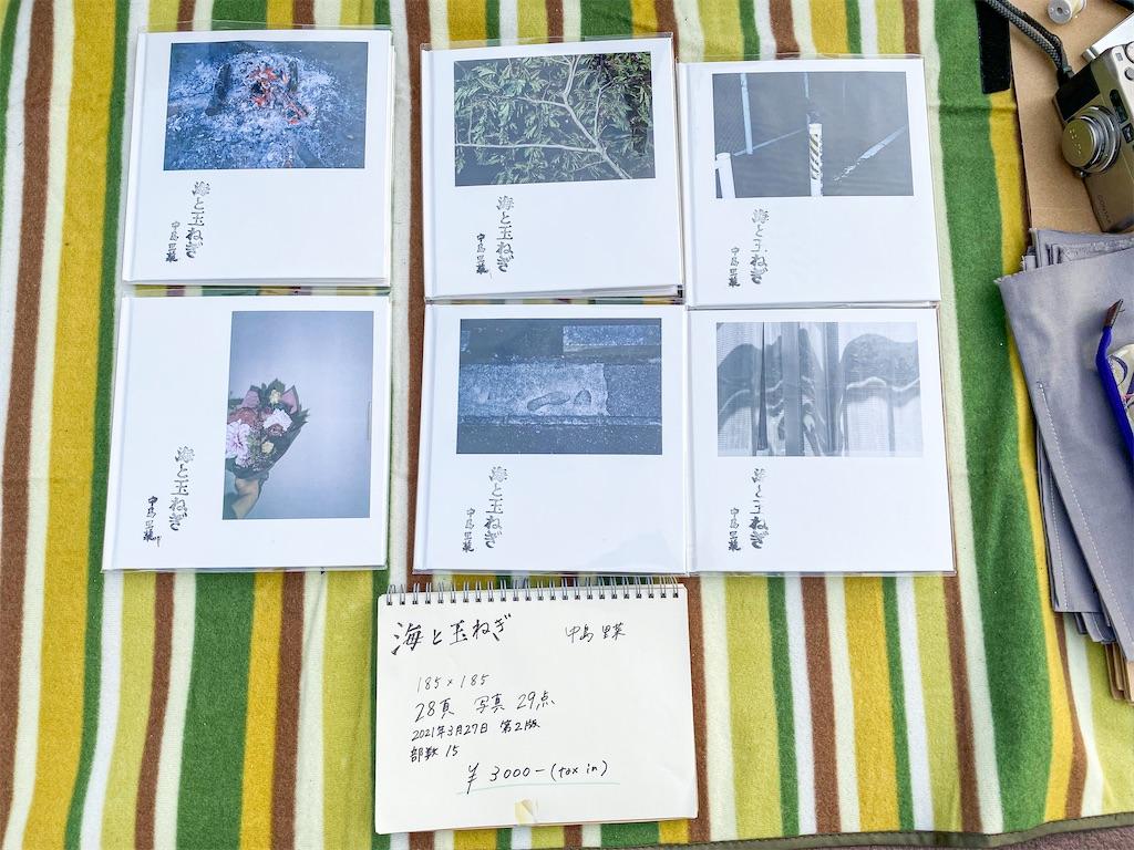 中島里菜さんの海と玉ねぎは第2版のEdition7/15を購