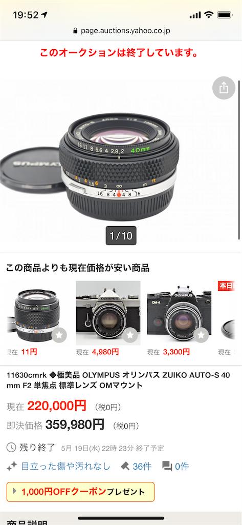 オールドレンズのオリンパスZUIKO AUTO-S 40mm F2.0の値段が20万円超えは高すぎん?